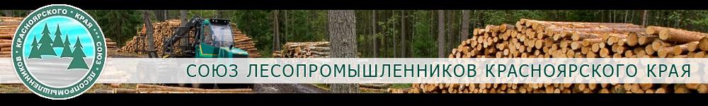 Союз лесопромышленников