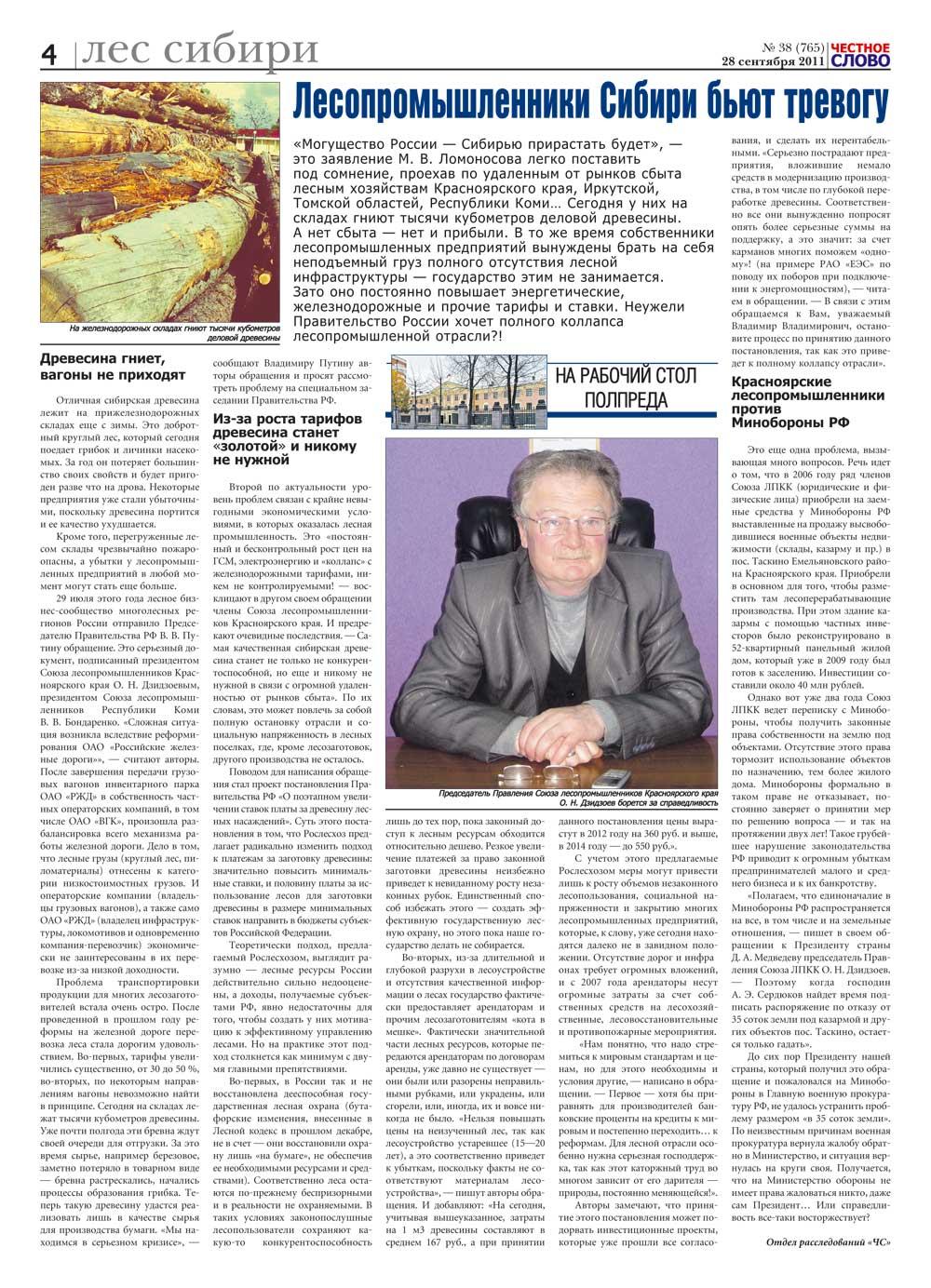 Союз лесопромышленников Красноярского края