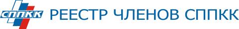 Реестр членов СППКК