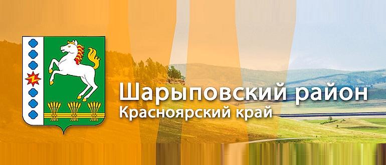 Sharypovskii